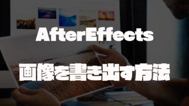 After Effectsの【フレームを保存】で画像を書き出す方法