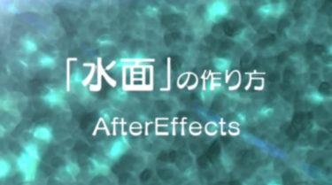 AfterEffects標準エフェクトで作る「水面」の作り方