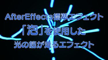 AfterEffects標準エフェクト「泡」を使用した光の筋が走るエフェクトの作り方