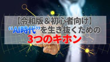 """【令和版&初心者向け】""""AI時代""""を生き抜くための3つのキホン"""