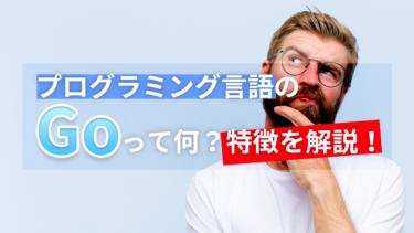プログラミング言語のGoって何?特徴を解説!