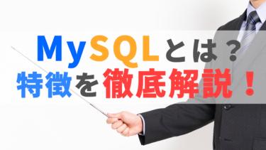 MySQLとは?特徴を徹底解説!