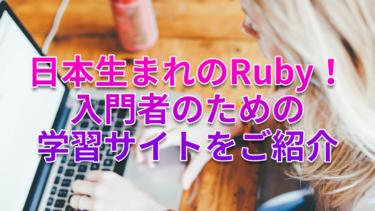 日本生まれのRuby!入門者のための学習サイトをご紹介