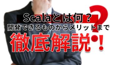 Scalaとは何?開発できるものからメリットまで徹底解説!