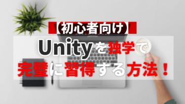 【初心者向け】Unityを独学で完璧に習得する方法!