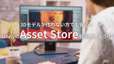 3Dモデルが作れない方でも安心!UnityのAsset Storeを活用しよう!