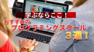学ぶならここ!おすすめのプログラミングスクール3選!