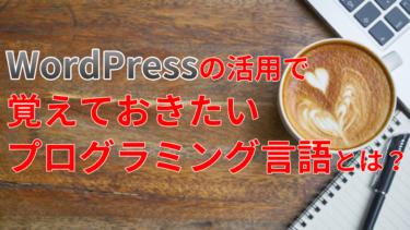 WordPressの活用で覚えておきたいプログラミング言語とは?